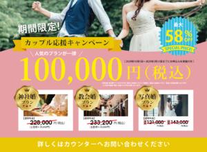 長崎 神社婚
