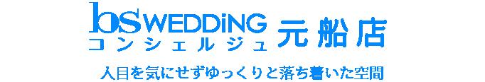 bsWEDDiNGコンシェルジュ|アミュプラザ長崎店